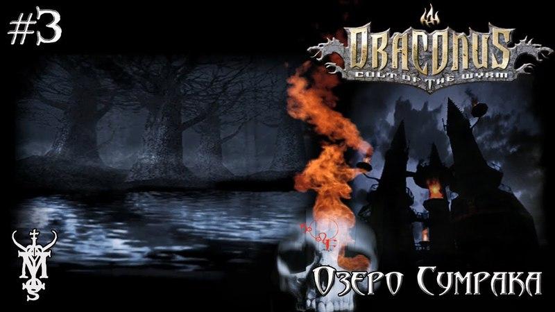 Draconus: Cult of the Wyrm — Озеро Сумрака ► Прохождение 3