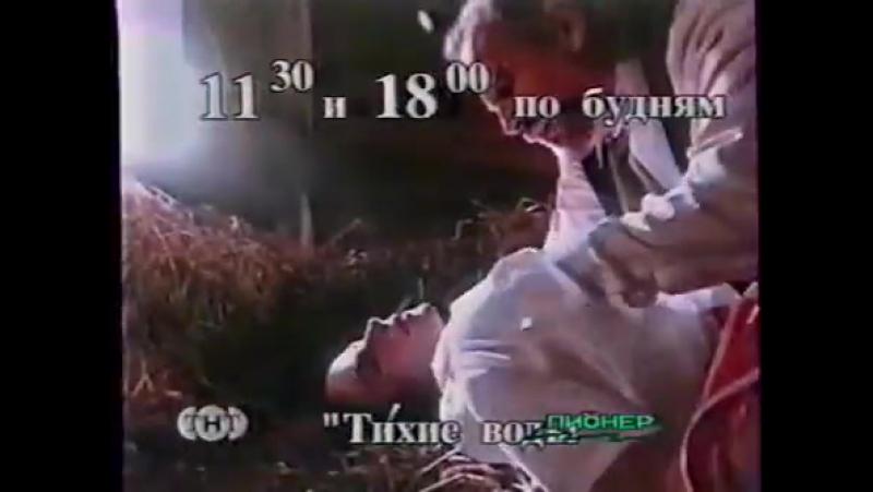 Анонс сериала Тихие воды (ТНТ, 1998г.)