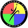 Каратэ Минск Спортивный клуб Штурм