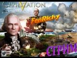 [CIVILIZATION V] Завоевываем мир!