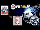 Клубы профи Pro clubs Стыковые матчи FIFA 18 FC Lions Steel Red Lions