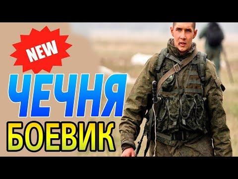 Премьера! НОВЫЙ ФИЛЬМ - ЧЕЧНЯ / Русские боевики 2018