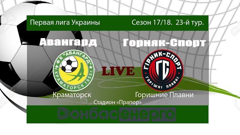 Авангард - Горняк-Спорт LIVE
