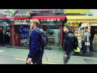 Welcome, First Time in Korea? 171123 Episode 18