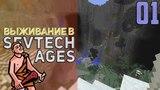 SevTech Ages #01 - Лучшая генерация? | Выживание с модами!