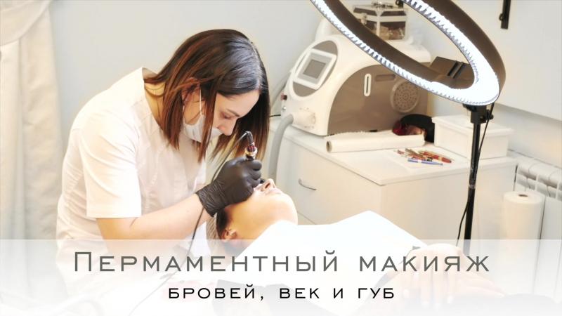 Перманентный макияж бровей, век и губ. Микроблейдинг. Марина Благова.