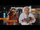 (RUS) Трейлер фильма Назад в будущее / Back To The Future.
