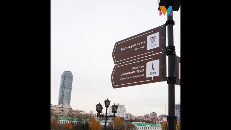 Указатели в центре Екатеринбурга собьют с толку иностранных туристов