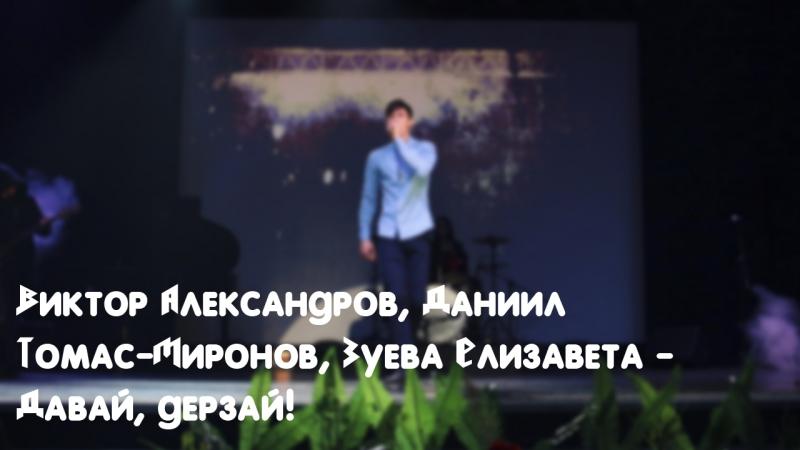 Виктор Александров, Даниил Томас-Миронов, Зуева Елизавета - Давай, дерзай!