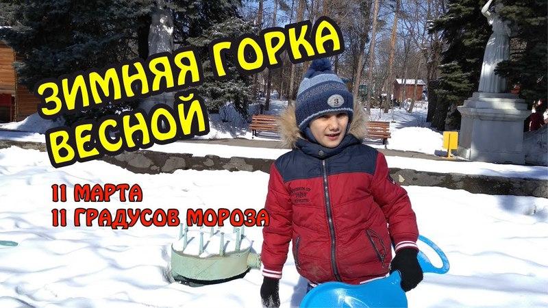 мини VLOG / прогулка в парке / 11 марта 11 градусов мороза / снова горка