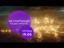300 спартанцев Расцвет империи на ТНТ4!