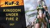 Kingdom Under Fire 2 (KUF2): дата старта ОБТ игры в России / Зайдет?