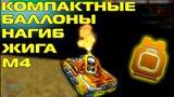 ТАНКИ ОНЛАЙН - УСТРОЙСТВО КОМПАКТНЫЕ БАЛЛОНЫ НАГИБАЕТ I ЖИГА М44