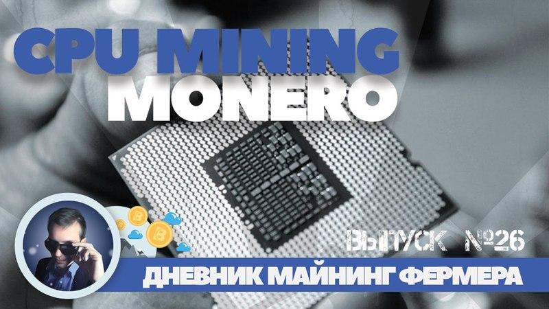 Майнинг на процессоре (CPU mining)