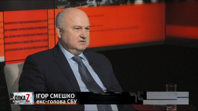 Ігор Смешко, колишній голова Служби безпеки України, у програмі ДокаZ з Олексієм Шевчуком