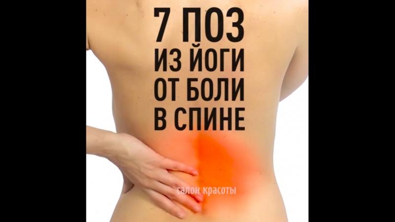Как быстро избавиться от боли в спине