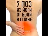 Как избавиться от болей в спине быстро?