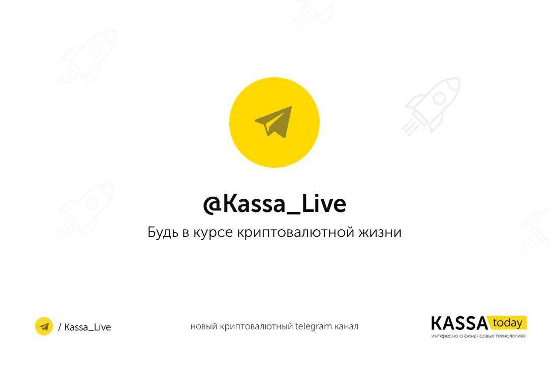 Kassa.cc - единый обмен валюты