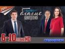 Благие намерения HD версия 2017 мелодрама 6 10 серия из 20