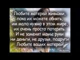 Берегите матерей-V.mp4