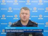 ГТРК ЛНР. Оперативная сводка МЧС ЛНР. 8 августа 2017.