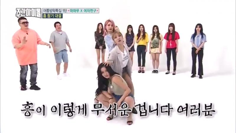 (Weekly Idol EP.313) LET's PLAY to day(feat.MAMAMOO) [흥맘무 DJ로 출격! 비글美 폭발한 흥참기 대결]