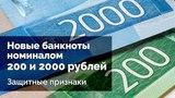 Защитные признаки новых банкнот (200 и 2000 рублей)