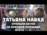 Татьяна Навка открыла каток на Красной площади