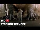 Трейлер фильма Мой любимый динозавр.Дата выхода фильма 28 декабря 2017