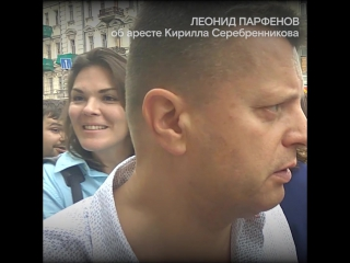 Леонид Парфенов об аресте Кирилла Серебренникова