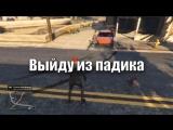Феличита - Олег Брейн и Алекс Позитив