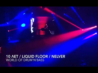 NELVER @ WORLD OF DRUM&BASS: 10 YEARS IN MOSCOW (16.09.2017)