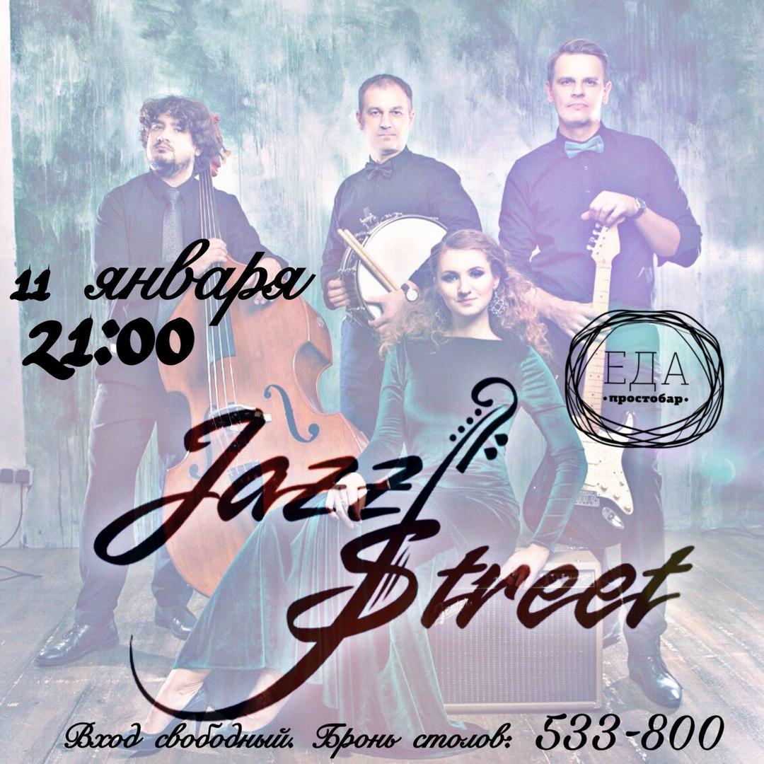 Афиша Тюмень Джазовый концерт в ПростоБаре «Еда» 11.01