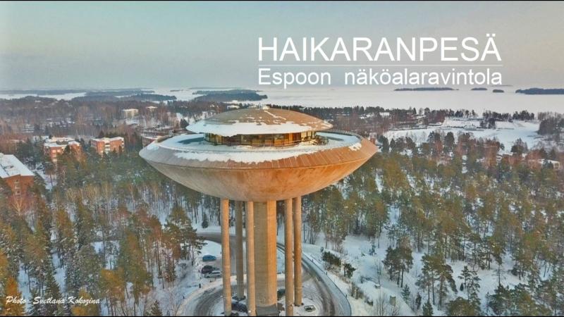 Обзорный ресторан в Эспоо. Näköalaravintola Haikaranpesä. Espoo, Finland-Suomi.