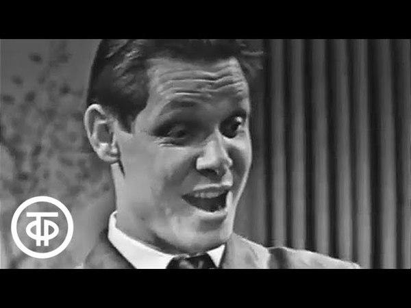 Эдуард Хиль Человек из дома вышел, Голубой огонек 1967 г.