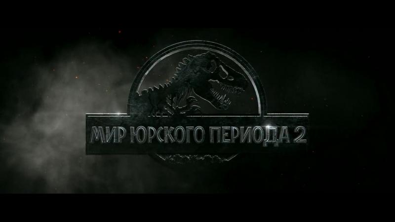 Мир Юрского периода 2, 2018 (3D Dolby Atmos, 3D и 2D, 12) | AТМОС СИНЕМА_Тюмень
