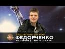 Флэш-интервью защитника Валерия Федорченко ХК РЭУ 34 ОТ ХК МАИ