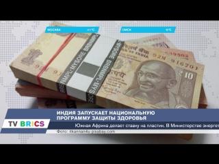 BRICS ИНФОРМ. 29.03.2018