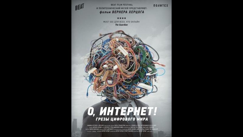 О, Интернет! Грезы цифрового мира / Вернер Херцог / Werner Herzog
