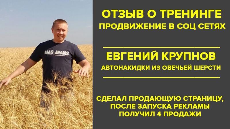 😄 Евгений Крупнов делится результатами прохождения 24х дневного тренинга по продвижению в социальных сетях!