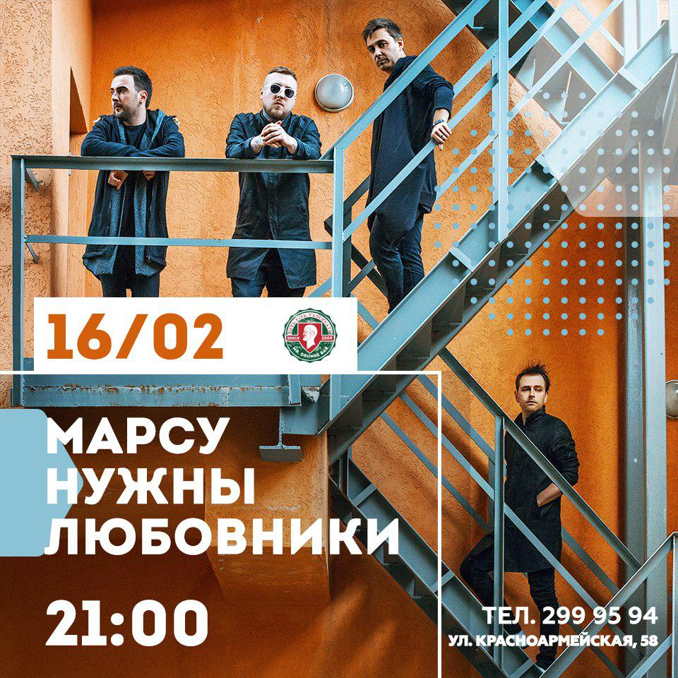 Афиша Краснодар Марсу нужны любовники in Mr. Drunke Bar / 16.02