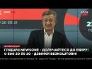 Тарута_ площадка переговоров по Донбассу должна быть перенесена в Вену. Дикий Ка.17