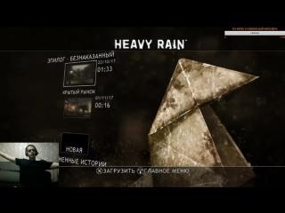 Лучшая драма в истории видеоигр. Проходим Heavy Rain.