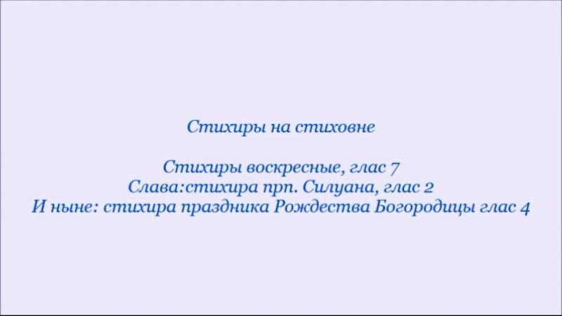 Стихиры на стиховне, глас 7