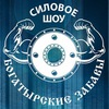 """Силовое Шоу """"Богатырские Забавы"""""""