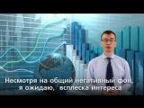 Обзор фондового рынка за неделю от Георгия Ващенко, начальника управления торговых операций на российском рынке ИК