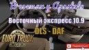 Euro Truck Simulator 2 \Восточный экспресс 10.9 на DAF DLS