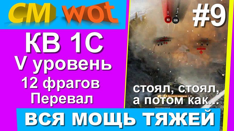 WOT ВСЯ МОЩЬ ТЯЖЕЙ 9/ КВ-1С/ 12 фрагов/ Перевал