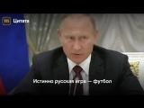 Путин и президент «Зенита»