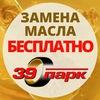 """Замена Масла, Шиномонтаж 24ч. СПб   СТО """"39ПАРК"""""""